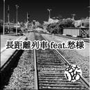 長距離列車feat.愁様