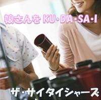 娘さんをKU・DA・SA・I(島田が「ザ・サイタイシャーズ」として参加)