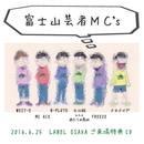 【島田】富士山芸者MC'sチケットご予約特典 新曲2曲収録CDーR