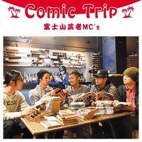 【島田のみ】Comic Trip