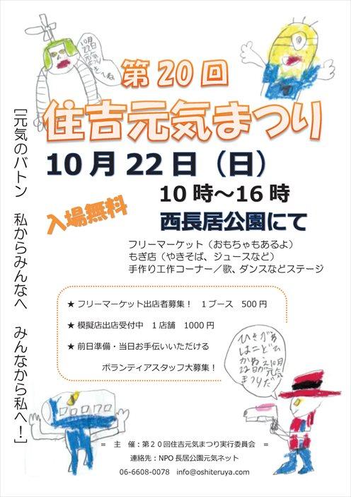 20_Flyer.jpg